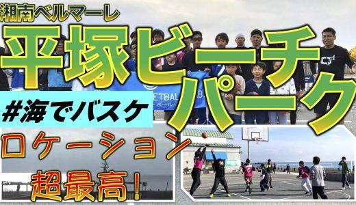 """ロケーション最高なコートはココ!""""平塚の海""""で超気持ちイイ〜バスケット♪"""