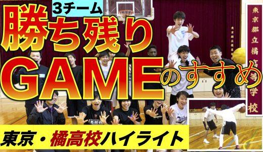 """""""勝ち残り""""が決め手!3チームでGAMEするならコレ♪"""