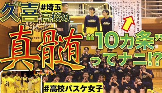 """久喜高校の真髄""""10カ条""""って!?心に響きます…!"""