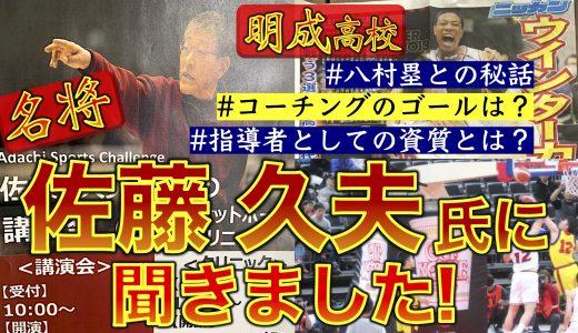 佐藤久夫氏に聞きました!〜名将が講演会で語った秘話〜