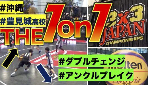 2分解説★沖縄代表『teamグドゥン』1on1で魅了!