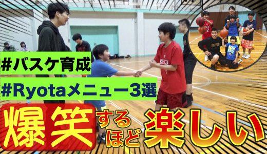 """爆笑するほど楽しい♪Ryotaコーチに学ぶ""""3メニュー""""!"""