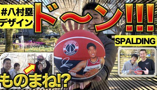 八村塁デザインがド〜ン!!!SPALDINGボール紹介♪