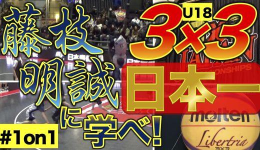 3×3日本一の高校生に学べ!静岡代表『SILVER BACKS』藤枝明誠!