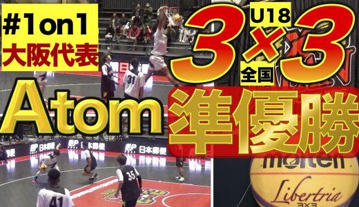 クロスオーバー&ヘジテーション!大阪代表『Atom』3×3全国準優勝