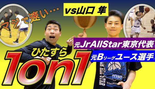 1on1★ハヤブサ級のスピード、止められない…中学で東京選抜&ユース大会でMIP♪山口隼選手!