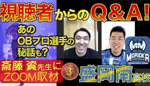 6つの悩みに答えます!視聴者からのQ&A企画!〜盛岡南・斎藤資先生に聞きました☆第3弾〜