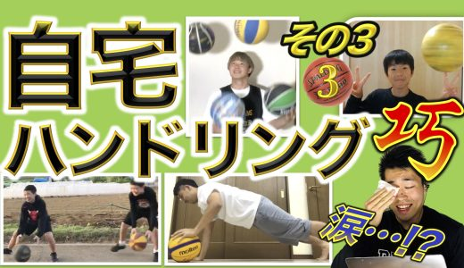 巧み!プロも登場★自宅でハンドリング集!〜その3〜