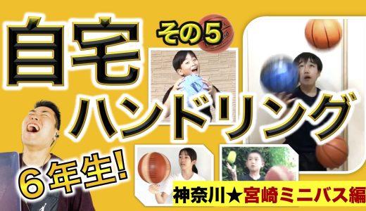 バスケ6年生★自宅でハンドリング集!〜その5〜