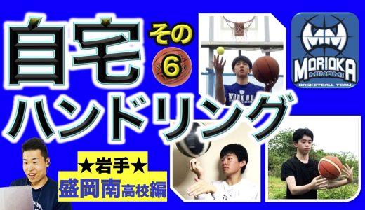 盛岡南高校★新1年生も登場!自宅でハンドリング集!〜その6〜