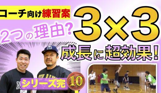 なぜ3×3をするの?実は…5on5にこんな効果が!〜コーチP氏☆第10弾(完)〜