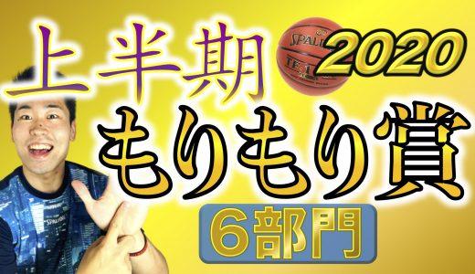 """2020上半期""""もりもり賞""""★6部門決定!"""