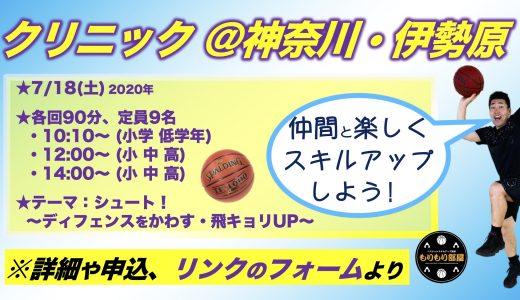 クリニック情報★7/18(土)は神奈川・伊勢原にて!