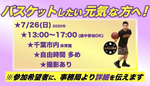 みんなでバスケット!〜7/26(日)千葉市です〜