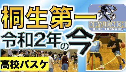 桐生第一高校の今!通常登校となり、バスケットボール部はどうなった?