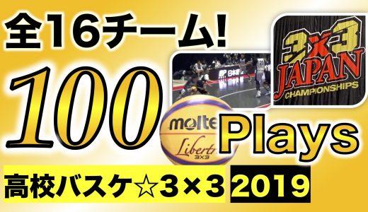 """3×3★男子ベスト16""""厳選100プレー""""!〜日本選手権2019〜"""
