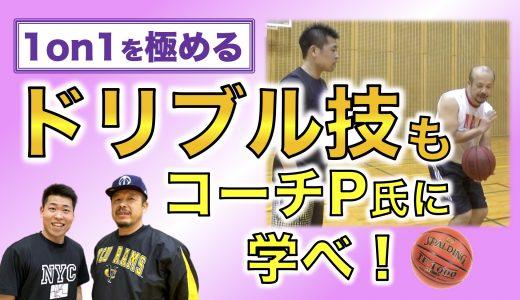 """画期的な1on1!〜コーチP氏に""""ドリブルシャドウ""""を学ぶ〜"""