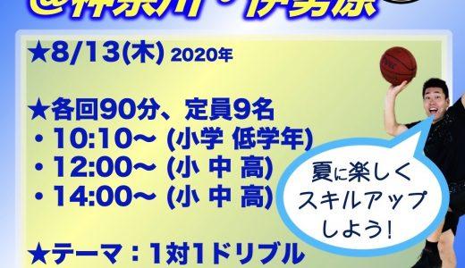 クリニック情報★8/13(木)は神奈川・伊勢原にて!