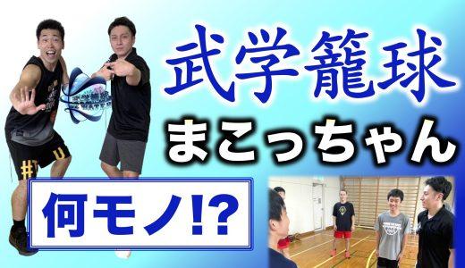 """今までになかった""""武学籠球""""とは一体?〜まこっちゃん第1弾〜"""