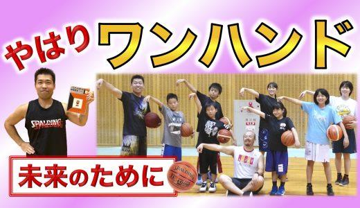 """女子バスケU15育成★""""ワンハンド""""に変えるなら今!〜コーチP氏が伝えたコトとは?〜"""