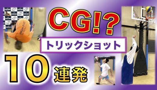 神業★トリックシュート10連発!〜フリースタイルバスケ〜