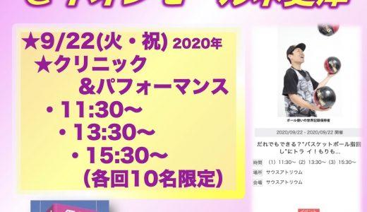 イベント告知!9/22(火・祝)は千葉・木更津にて♪