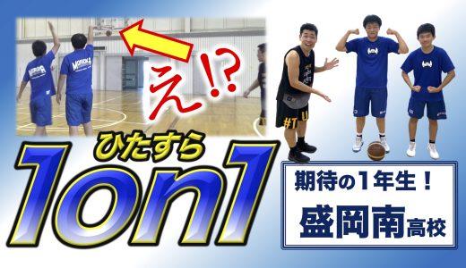 とある日、一番最後まで自主練していた1年生と1on1!〜盛岡南高校〜