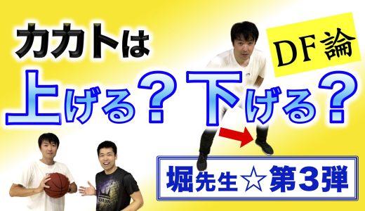 """オールスター選手の足は""""マメがない""""驚くべき理由!〜堀先生★第3弾〜"""