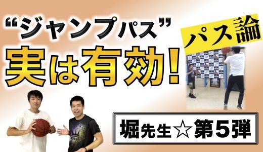 """大学時代、""""3度""""アシスト王になれた理由!〜堀先生★第5弾〜"""