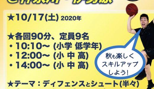 クリニック情報★10/17(土)は神奈川・伊勢原にて!
