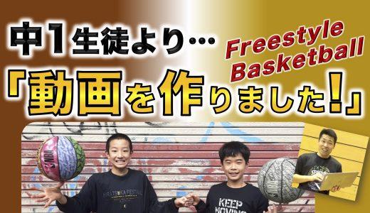 中学1年でも動画編集できる新時代!コンビ愛あふれるパフォ♪〜フリースタイルバスケ〜