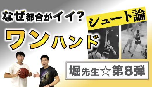 """どういう歴史で""""ワンハンド""""の形になった?~堀先生★第8弾~"""