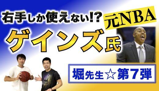 チームメイトだった元NBAゲインズ氏の秘話!~堀先生★第7弾~
