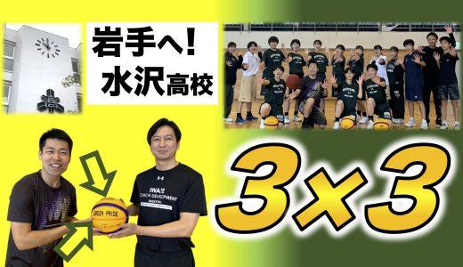 """""""3×3""""で更なる高みへ!〜岩手の伝統校・水沢高校〜"""
