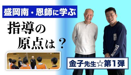 盛岡南高校の恩師・金子力先生のもとへ!~金子先生★第1弾~