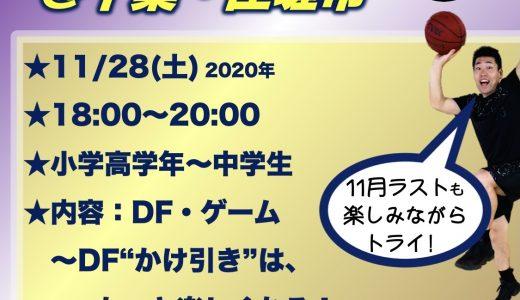 クリニック情報★11/28(土)は千葉・匝瑳市にて!