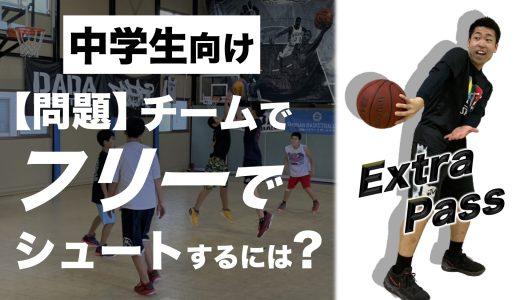"""バスケU15上達★""""エクストラパス""""を知っている?なぜ大切?"""
