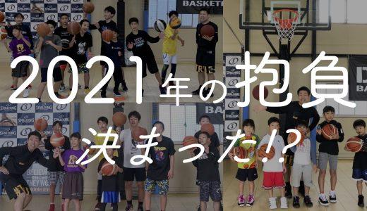 """2020ラストGame★生徒たち""""来年の抱負""""、予想を上回る宣言だったww"""
