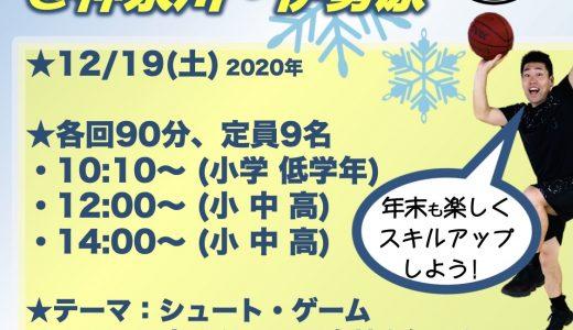 クリニック情報★12/19(土)は神奈川・伊勢原にて!