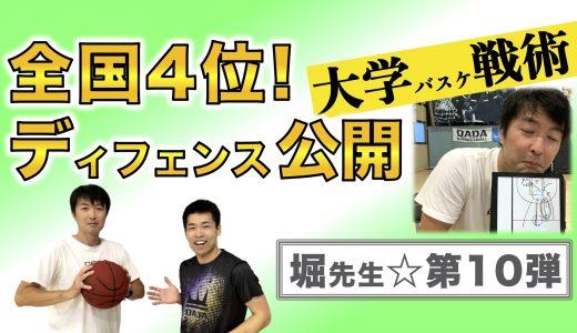 インカレ4位に導いたDF秘話!レブロンの超有名ブロックと同じ原理!~堀先生★第10弾~