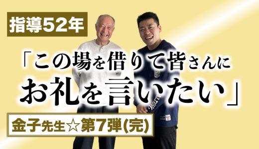 メッセージ…現在の盛岡南へ!お世話になった皆さんへ!~金子先生★第7弾(完)~