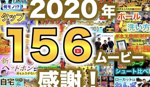 """""""神回""""というタイトル、一度もありません!〜2020年大晦日〜"""