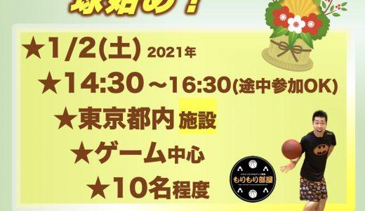 みんなで年始バスケット!〜1/2(土)東京です〜