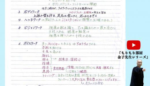 "DF成功のための""6ワーク""とは?〜金子力先生の格言〜"