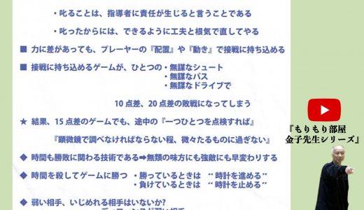 """コーチ必見★ゲーム中""""指示""""の要点は?〜金子力先生の格言〜"""