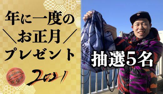 年に一度のSP企画!〜お正月プレゼント2021〜