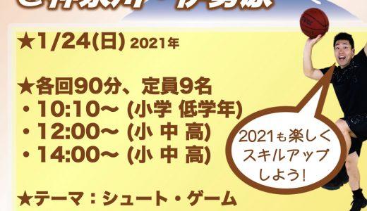 クリニック情報★1/24(日)は神奈川・伊勢原にて!