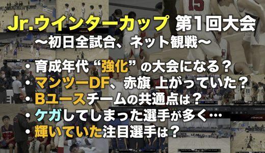 """""""Jr.ウインターカップ""""初日全試合を観戦!注目した7つのコト!"""