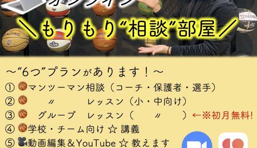NEWS★新オンラインサポート、始まりました!〜もりもり相談部屋〜