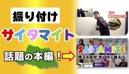 """振付動画★君も""""サイタマイト""""にトライ!〜フリースタイルバスケ〜"""
